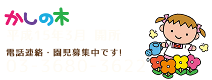 2019年(平成31年度) かしの⽊保育所 園児募集についてのお知らせ
